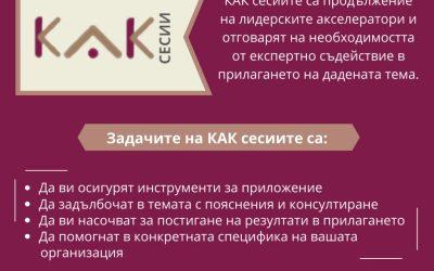 КАК сесиите – нова услуга в Лидерските акселератори