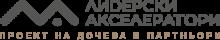 Акселератори Logo
